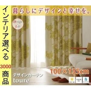 カーテン ドレープ 100×135cm ポリエステル ツリー柄 1級遮光 日本製 1枚 グリーン色 ...