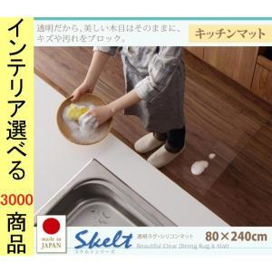 キッチンマット 80×240×0.1cm 塩化ビニール アキレス社製 四角形 無地 日本製 クリア色...