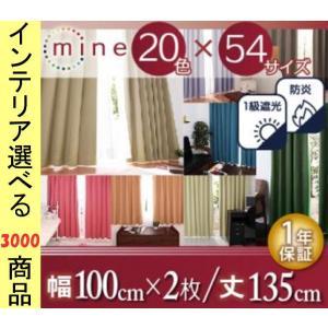 カーテン ドレープ 100×135・150・178cm ポリエステル 防炎 1級遮光 日本製 2枚組 20色展開 CO1040703002 ginza-luxury