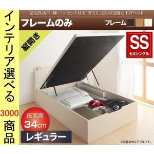 ベッド 跳ね上げベッド 83×207×80cm 棚・コンセント付き 床板縦開き 深さレギュラータイプ...