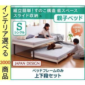 ベッド 二段ベッド 97×200×45cm 収納式 すのこタイプ 木製 キャスター付き 上下段セット...