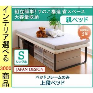 ベッド 二段ベッド 97×200×45cm 収納式 すのこタイプ 木製 上段 フレームのみ アイボリ...