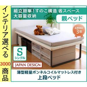 ベッド 二段ベッド+マットレス 97×200×45cm 収納式 すのこタイプ 木製 上段 ボンネルコ...