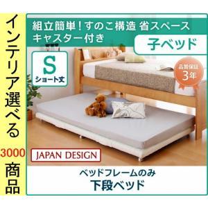 ベッド 二段ベッド 97×180×12cm 収納式 すのこタイプ 木製 キャスター付き 下段 フレー...
