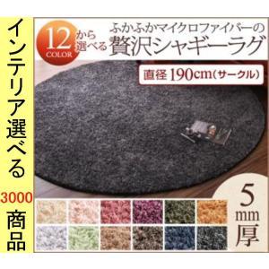 ラグマット シャギーラグ 直径190×2.5cm ポリエステル 円形 無地 ふかふかタイプ 12色展...