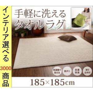 ラグマット パイル 185×185×0.5cm 綿 キルティング 四角形 チェック柄 さらさらタイプ...