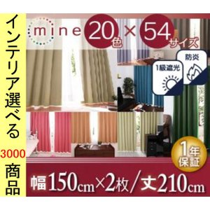 カーテン ドレープ 150×210cm ポリエステル 無地 防炎 1級遮光 日本製 2枚組 20色展...