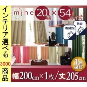 カーテン ドレープ 200×205cm ポリエステル 無地 防炎 1級遮光 日本製 1枚 20色展開...