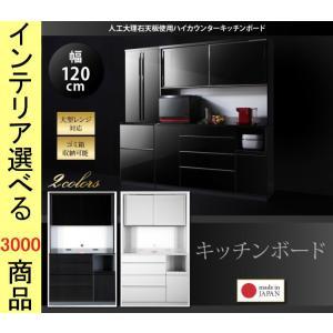 キッチンラック 120×52×208cm 鏡面 2口コンセント付き 日本製 クリスタルブラック・クリスタルホワイト色 CO1500028382|ginza-luxury