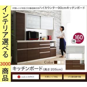 キッチンラック 160×51×205cm 2口コンセント付き 日本製 ステン・ウォルナット・ホワイト色 CO1500028423|ginza-luxury