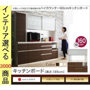 キッチンラック 160×51×185cm 2口コンセント付き 日本製 ステン・ウォルナット・ホワイト色 CO1500028424|ginza-luxury