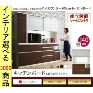 設置付 キッチンラック 140×51×205cm 2口コンセント付き 日本製 ステン・ウォルナット・ホワイト色 CO1500028425|ginza-luxury