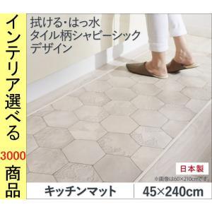 キッチンマット 45×240×0.18cm 塩化ビニール 四角形 六角形柄 滑り止めシート付き 日本...