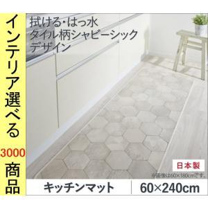 キッチンマット 60×240×0.18cm 塩化ビニール 四角形 六角形柄 滑り止めシート付き 日本...