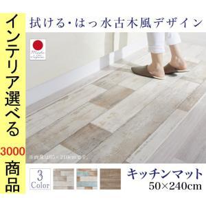 キッチンマット 50×240×0.25cm 塩化ビニール 四角形 板の間柄 滑り止めシート付き 日本...