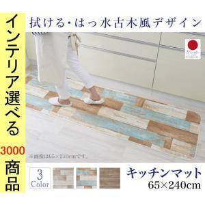 キッチンマット 65×240×0.25cm 塩化ビニール 四角形 板の間柄 滑り止めシート付き 日本...