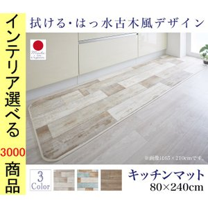 キッチンマット 80×240×0.25cm 塩化ビニール 四角形 板の間柄 滑り止めシート付き 日本...