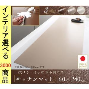 キッチンマット 60×240×0.1cm 塩化ビニール 四角形 革絞柄 日本製 ダークブラウン・グレ...