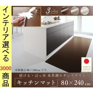 キッチンマット 80×240×0.1cm 塩化ビニール 四角形 革絞柄 日本製 ダークブラウン・グレ...