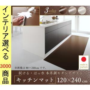 キッチンマット 120×240×0.1cm 塩化ビニール 四角形 革絞柄 日本製 ダークブラウン・グ...