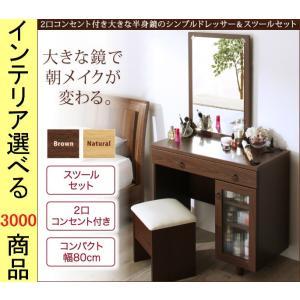 ドレッサー 80×39.8×140cm 一面鏡タイプ  2口コンセント付き 本体・椅子セット 3段 ナチュラル・ブラウン色 CO1500031099の写真