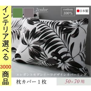 枕カバー 50×70cm 綿 葉柄 日本製 グリーン・グレー色 CO1500033748