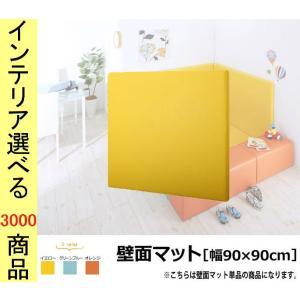 キッズマット用壁面マット CO5000401シリーズ専用 90×5×90cm 合成皮革 日本製 グリ...