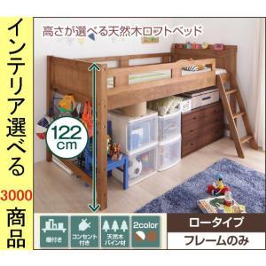 ベッド ロフトベッド 106×210×122cm 木製 棚・コンセント付き ロータイプ フレームのみ...