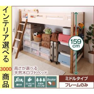 ベッド ロフトベッド 106×210×159cm 木製 棚・コンセント付き ミドルタイプ フレームの...