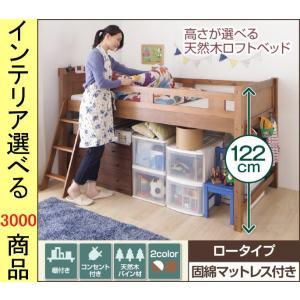 ベッド ロフトベッド+マットレス 106×210×122cm 木製 棚・コンセント付き ロータイプ ...