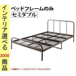 ベッド パイプベッド 125×204×80cm スチール フレームのみ セミダブル シルバーアッシュ...