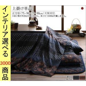 こたつ布団 上掛け 215×215cm 綿 花柄 日本製 柿渋・濃藍色 CO1500044536
