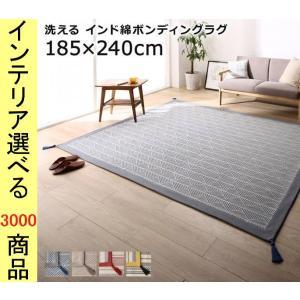ラグマット 平織り 185×240cm 綿 四角形 三角柄 タッセル付き インド製 ネイビー・グレー...