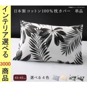 枕カバー 43×63cm 綿 ダマスク柄・リーフ柄 日本製 グリーン・チャコールグレー・ブルーグレー...
