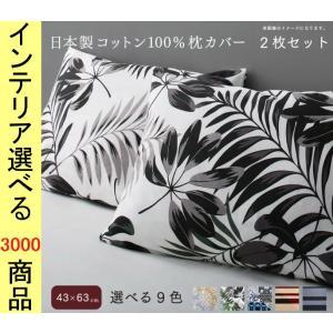 枕カバー 43×63cm 綿 ダマスク柄・リーフ柄・地中海柄・ボーダー柄 2枚 日本製 グリーン・グ...