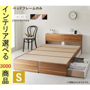 ベッド ミディアムベッド 103×213×60cm 棚・コンセント・引き出し付き フレームのみ シン...