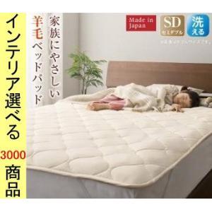敷パッド 120×200cm 綿 フランス産羊毛使用 日本製 セミダブル ベージュ色 CO15000...