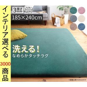 ラグマット シャギーラグ 185×240×0.3cm ポリエステル 四角形 無地 さらさらタイプ 6...