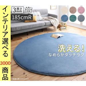 ラグマット シャギーラグ 直径185×0.3cm ポリエステル 円形 無地 さらさらタイプ 6色展開...