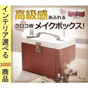 メイクボックス 30.5×19×23cm 塩化ビニール クロコダイル柄 鏡・鍵・取っ手付き ボトル収納タイプ ブラウン・ピンク色 NMA0800028