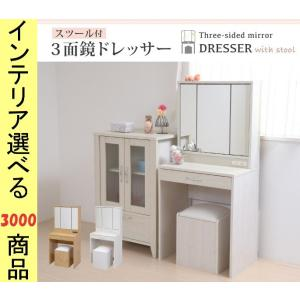 ドレッサー 60.5×41.5×130.5cm 三面鏡タイプ 2口コンセント付き 本体・椅子セット ホワイト・ナチュラル色 JKPFLL0061の写真