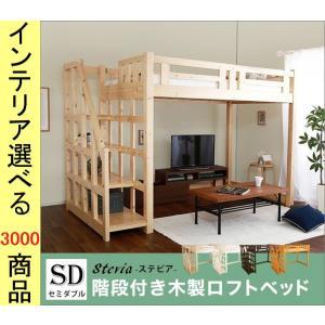 ベッド ロフトベッド 127×253×173.5cm 木製 階段・棚付き フレームのみ セミダブル ...
