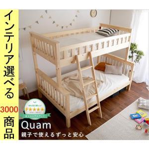 ベッド 二段ベッド 126.5×210×160cm すのこタイプ 木製 上段シングル・下段セミダブル...