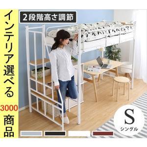 ベッド ロフトベッド 103.5×224.5×185.5cm スチール 棚・コンセント付き 高さ2段階調節可 フレームのみ シングル ホワイト色 HTHT7099の商品画像|ナビ