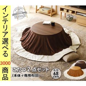 こたつセット テーブル+掛布団 直径68×35.5cm 天板リバーシブル 裏面白 円形 薄掛け 省スペースタイプ 無地 ナチュラル・ウォールナット色 HTHTR68GSET|ginza-luxury