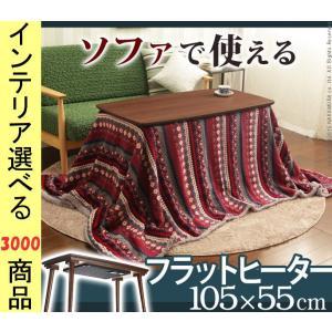 こたつセット テーブル+掛布団 105×55×40・55cm 高さ2段階調節可 薄掛け インド柄 グレー・イエロー・レッド色 NMI3302046|ginza-luxury
