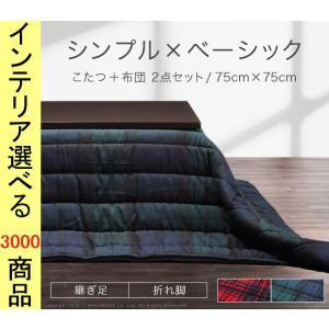 こたつセット テーブル+掛布団 75×75×35・40cm 高さ2段階調節可 脚折れ式 薄掛け チェック柄 ブラウン色 NMI3302482|ginza-luxury