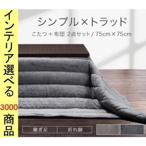 こたつセット テーブル+掛布団 75×75×35・40cm 高さ2段階調節可 脚折れ式 薄掛け ヘリンボーン柄 ブラウン色 NMI3302489|ginza-luxury