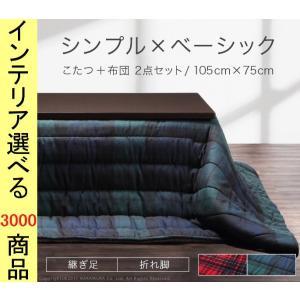 こたつセット テーブル+掛布団 105×75×35・40cm 高さ2段階調節可 脚折れ式 薄掛け チェック柄 ブラウン色 NMI3302516|ginza-luxury