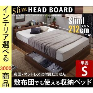 ベッド ミディアムベッド 101×212×59.5cm 棚・コンセント・引き出し付き 床面板張りタイ...